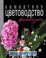 Комнатное цветоводство и фитодизайн, 978-985-513-349-1