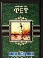 Поэзия. Проза. Современники, 978-5-17-059370-5