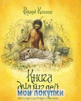Киплинг. Книга джунглей, 978-5-389-00705-5