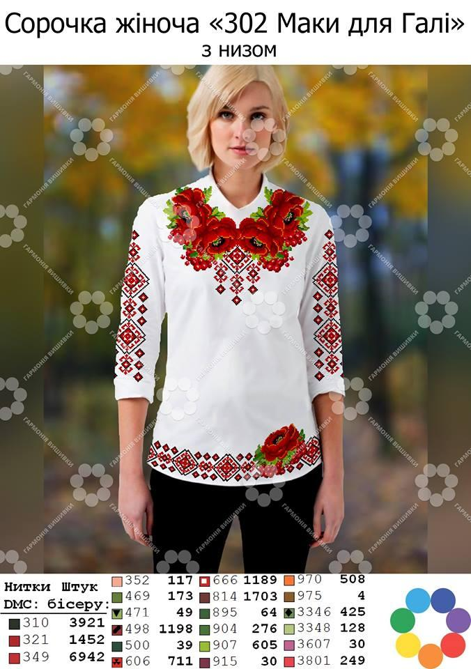 4ee231915871e3 Заготовка жіночої блузи для вишивки Гармонія вишивки СЖ-302 Маки для Г
