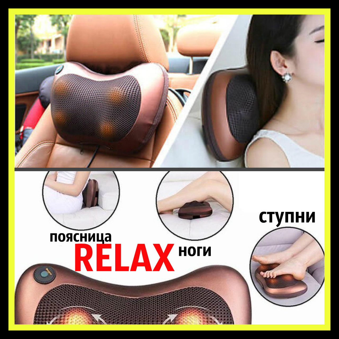 Массажная подушка подголовник массажер Мастер массажа Massage pillow для спины и шеи GHM 8028 в машину