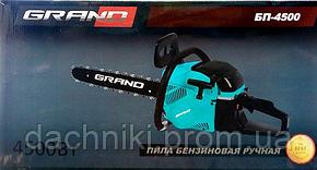 Бензопила цепная Grand БП-4500 плавный пуск, фото 2
