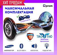 Гироборд Smart Balance 10 Огонь-Лед. С приложением TaoTao. С самобалансировкой, фото 1