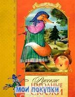 Русские народные сказки, 978-5-389-01082-6
