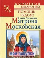Светлова. Святая блаженная  Матрона Московская. Помощь рядом!, 978-5-17-070027-1