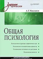 Общая психология. Учебник для вузов, 978-5-272-00062-0