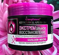Бальзам-маска Против ломкости и выпадения волос Экстремальное Восстановление КЕРАТИН&АРГИНИН Compliment 300 мл