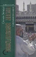 Повседневная жизнь паломников в Мекке, 978-5-235-03152-4