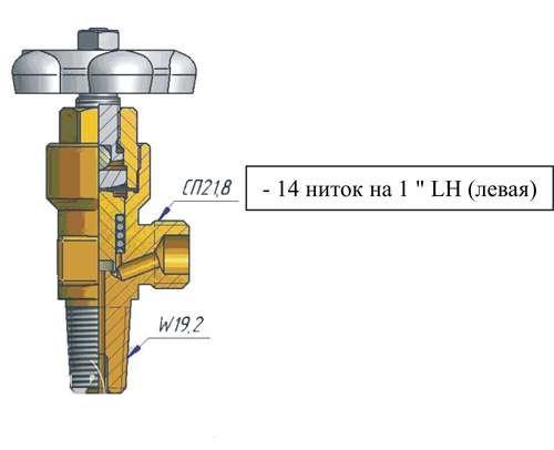 КВ-1П вентиль на баллон с левой резьбой
