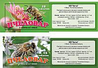 Пчеловар (аналог апивароля) 20табл.в упаковке. 10табл.-52грн
