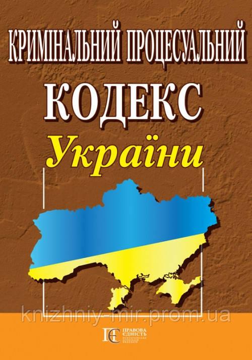 Кримінальний процесуальний кодекс України НОВИЙ!