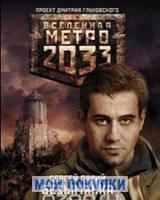 Метро 2033: Безымянка, 978-5-17-072163-4