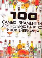 Ермакович. 100 самых знаменитых алкогольных напитков и коктейлей мира, 978-985-16-9224-4