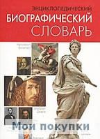 Рипол. Энциклопедический биографический словарь, 978-5-386-02740-7
