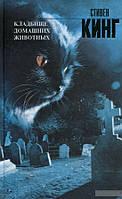 Кладбище домашних животных. Стивен Кинг
