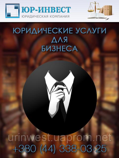 Консультации по вопросам Торгового права - Юридическая компания «ЮР-ИНВЕСТ» в Киеве