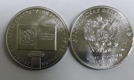 Россия 25 рублей 2018 год, 25-летие принятия Конституции РФ
