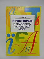 Ющук І.П. Практикум з правопису української мови (б/у).