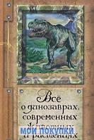 Все о динозаврах, современных животных и растениях, 978-5-17-071349-3