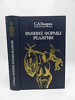 Токарев С.А. Ранние формы религии (б/у).