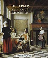Интерьер в мировой живописи, 978-5-7793-4065-6