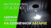 Садовый светильник на солнечной батарее Lemanso CAB120 1LED металл