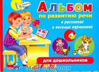 Альбом по развитию речи для дошкольников в рассказах и веселых картинках, 978-5-17-075488-5