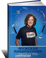 Мужская лаборатория Джеймса Мэя. Книга о полезных вещах, 978-5-91671-238-4