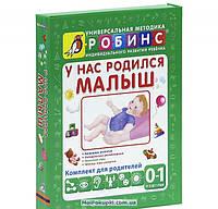 У нас родился малыш. Универсальная методика индивидуального развития ребенка (комплект из 5 книг), 9