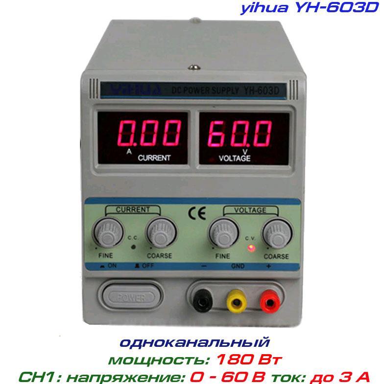 YIHUA-YH603D блок живлення регульований, 1 канал: 0-60 В, 0-3 А