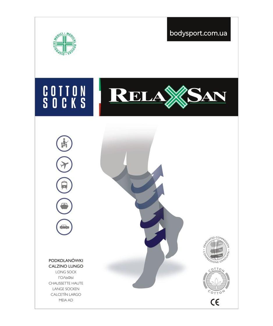 Компрессионные гольфы мужские 1 класса компрессии лечебные от варикоза Relaxsan Cotton Socks 820 (140 Den)