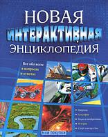 Энциклопедии для детей. Новая интерактивная энциклопедия, 978-5-389-02561-5