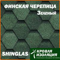 Битумная черепица Shinglas, финская черепица, зеленый