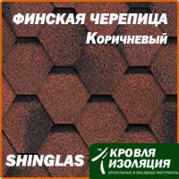Битумная черепица Shinglas, финская черепица, коричневый