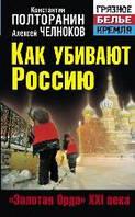 Как убивают Россию. Золотая Орда XXI века, 978-5-9955-0502-0