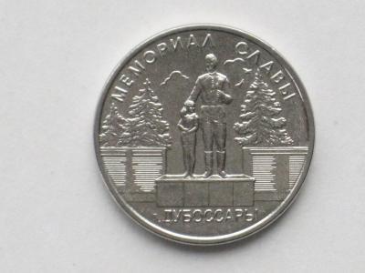 Приднестровье, 1 рубль 2019 года, мемориал славы г. Дубоссары