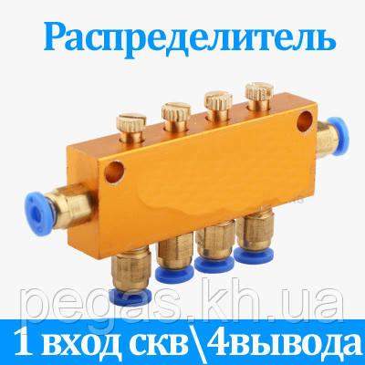 Распределитель 2*4 вывода. Регулируемый. Под трубку 4 мм