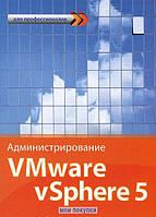 Администрирование VMware vSphere 5. Для профессионалов, 978-5-459-01566-9