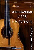 Опыт обучения игре на гитаре. Безнотный курс, 978-5-222-19356-3