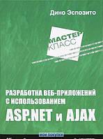 Разработка веб-приложений с использованием ASP.NET и AJAX, 978-5-459-00347-5