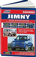 Книга Suzuki Jimny Руководство по техобслуживанию, эксплуатации и ремонту