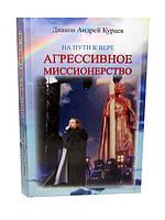 Агрессивное миссионерство. Диакон Андрей Кураев