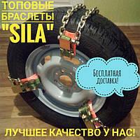 """Браслеты цепи противоскольжения """"SILA"""" для авто (до 2000кг)"""