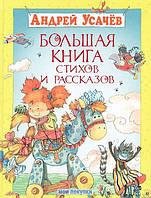 Усачев. Большая книга стихов и рассказов, 978-5-486-01699-8