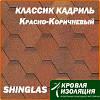 Битумная черепица Shinglas, коллекция: классик кадриль, цвет: красно-коричневый, форма нарезки: соната