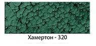 Краска с молотковым эффектом Хамертон