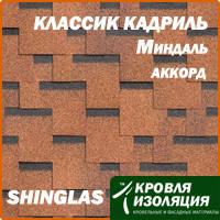 Битумная черепица Shinglas, коллекция: классик кадриль, цвет: миндаль, форма нарезки: аккорд