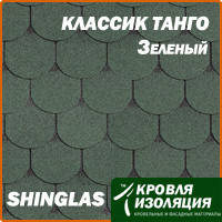 Битумная черепица Shinglas, коллекция: классик танго, цвет: зеленый, форма нарезки: танго