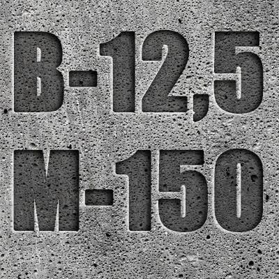 Бетон М 150 B 12,5 П4
