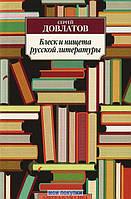 Блеск и нищета русской литературы, 978-5-389-05135-5